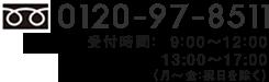 0120-97-8511 受付時間9:00〜12:00、13:00〜17:00(月〜金:祝日を除く)