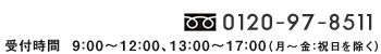 0120-97-8511 受付時間9:00〜17:00(平日)
